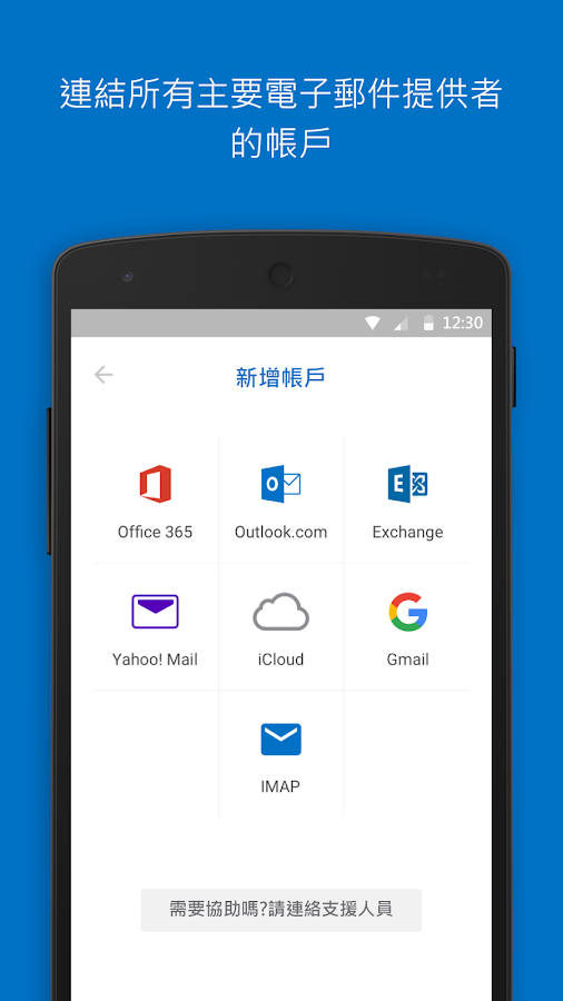 Microsoft Outlook - 螢幕擷取畫面