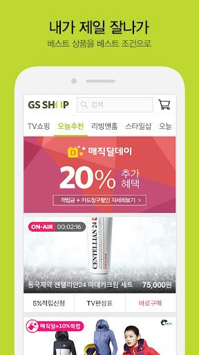 GS SHOP screenshot