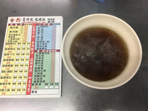 當歸清湯只要20元,清爽好喝!
