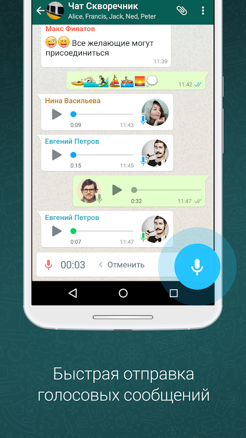WhatsApp Messenger – скриншот