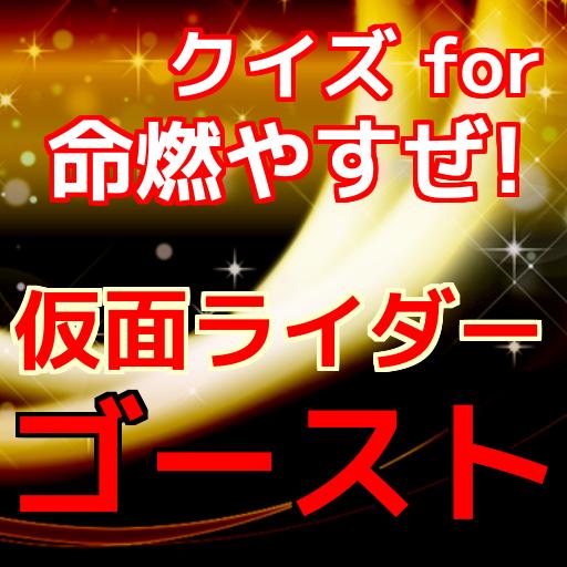 クイズfor仮面ライダーゴースト ライダーファン 娛樂 App LOGO-APP試玩