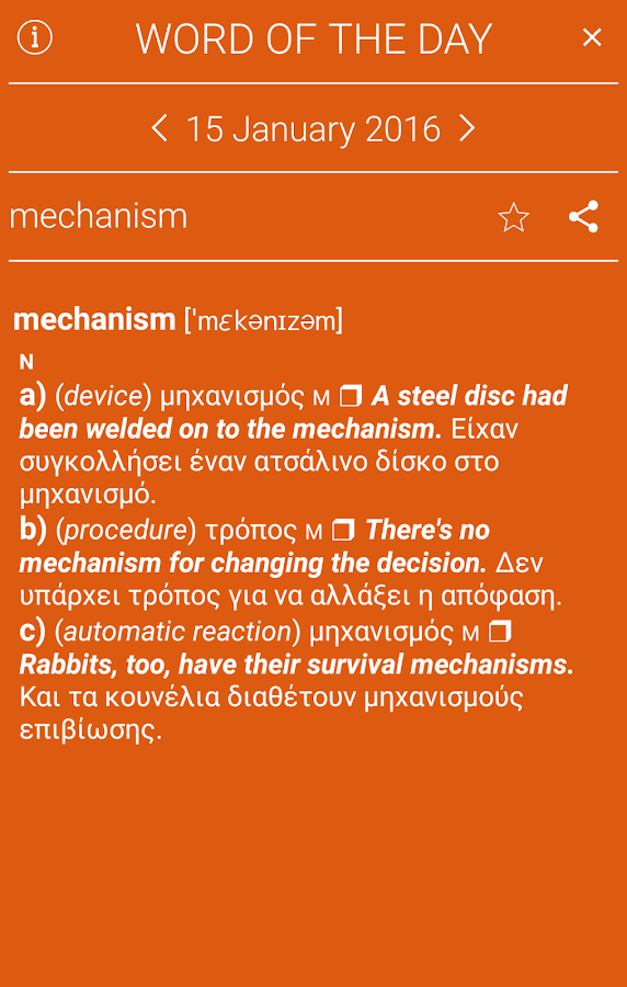 Collins Greek Dictionary- screenshot