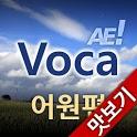 AE Voca 어원편_맛보기 icon