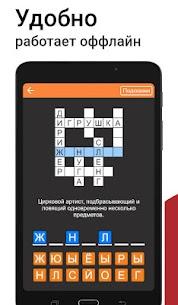 Быстрые Кроссворды на русском 8