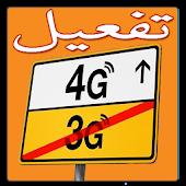 تحويل 3G الى 4G مجانا
