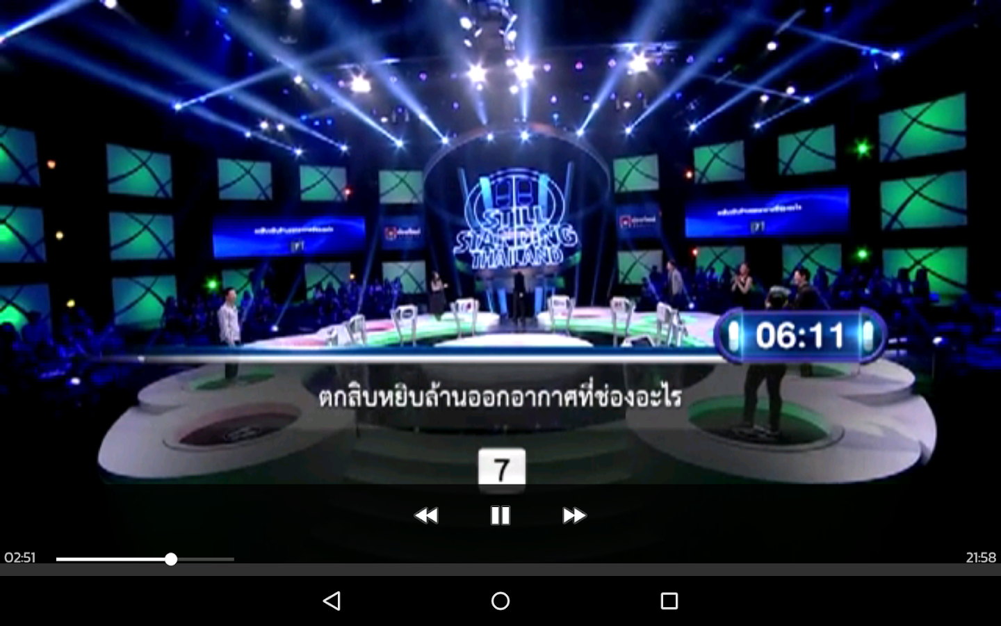 MThai- screenshot