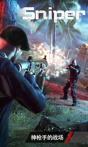 狙击杀手:夺命通缉令