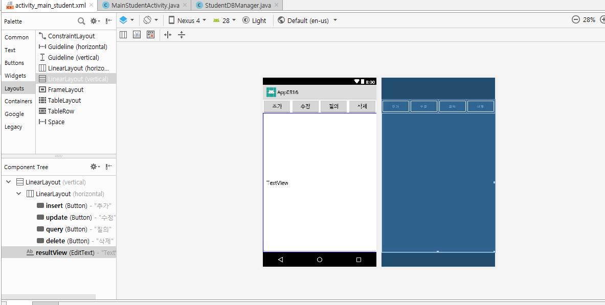 류빼씨의 행복코딩여행: [android] SQLite 연결하여 데이터