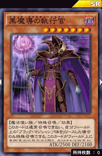 黒魔導の執行官