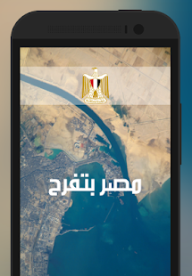 How to download قناة السويس - فخر مصر patch 1.03 apk for laptop
