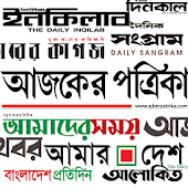 BD ALL NEWSPAPER ONLINE