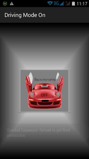 Driving mode режим автомобиль