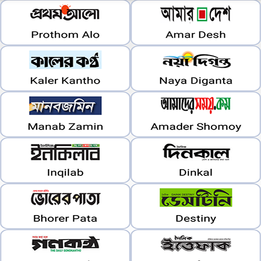All Bangla Newspapers 2.0 screenshots 1