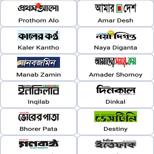 bangladeshi english news paper online Online radio from london german bangla radio  bangladeshi english newspaper (1) indian bangla newspaper (1) bbc bangla news useful links online.