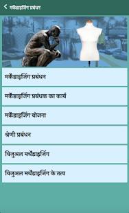 Download Retail Management Hindi For PC Windows and Mac apk screenshot 4