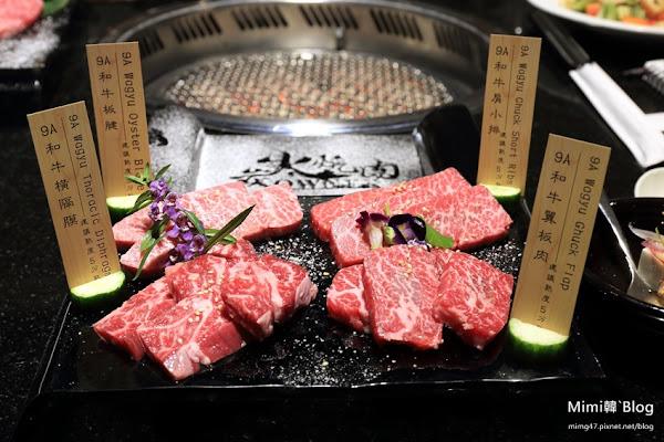 歐納炭火燒肉