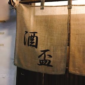 秋田の本当に美味しいものをいただける最高の居酒屋 / 秋田県秋田市山王の「酒盃(しゅはい)」