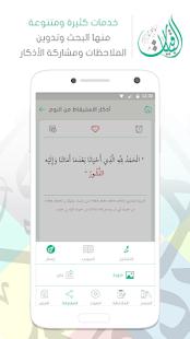 الباقيات أذكار Azkar AlBaqiyat - náhled