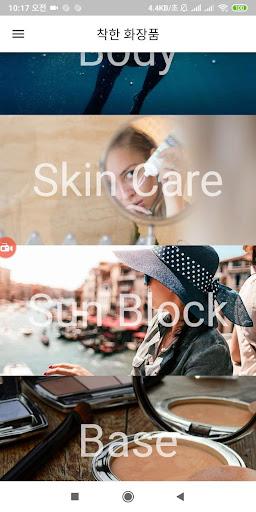 Good cosmetics (Korea Beauty) 19.7.6 screenshots 2