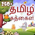 250+ Tamil Stories   தமிழ் கதைகள் icon