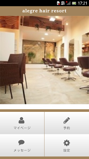 alegre hair resort(アレグレ)の公式アプリ