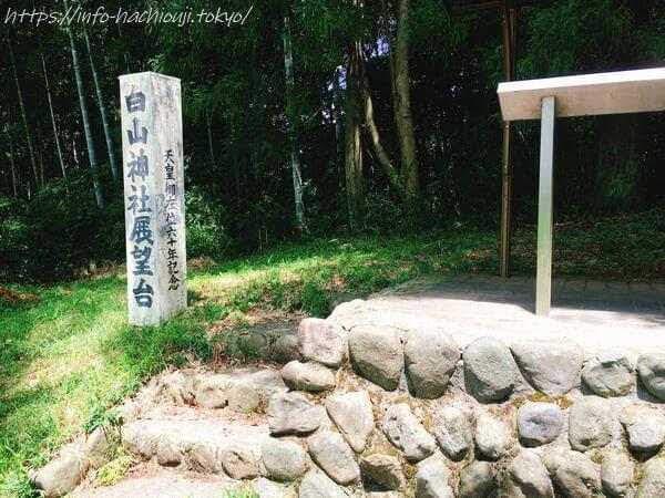 白山神社 中山 展望台