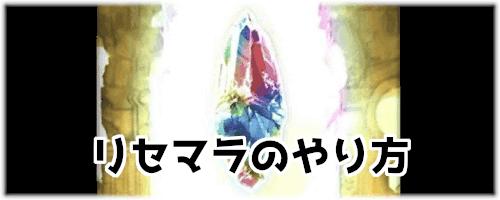 ガチャ虹演出
