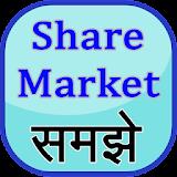 Share market samjhe