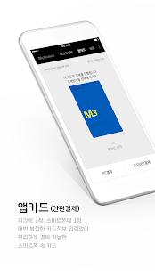 현대카드(+앱카드) - náhled