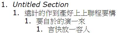 語意網 - HTML5文件的段落和綱要 (Semantic Web - Sections and Outlines of an HTML5 Document)