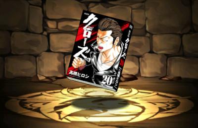 新装版クローズ20巻【武田好誠】