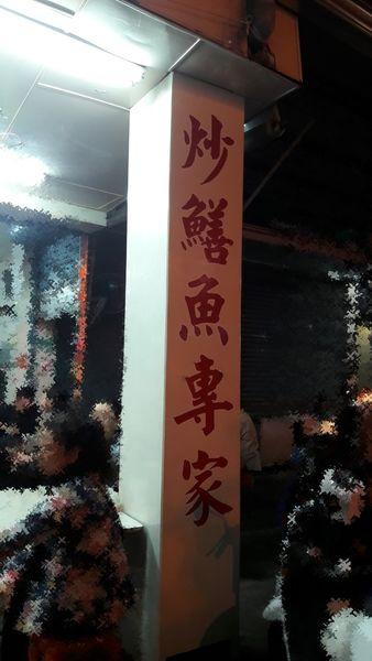 台南 中西區 信義小吃部 炒鱔魚專家 來台南激推必吃小吃口袋名單