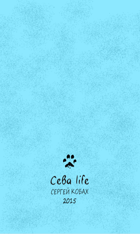 Сева life- screenshot