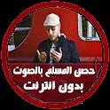 أدعية المسلم اليومية - بالصوت icon