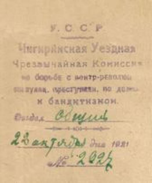 Угловой штамп Чигиринской уездной чрезвычайной комиссии по борьбе с бандитизмом
