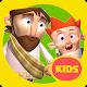 어린이 성경 애니메이션-스토리박스 바이블 (app)