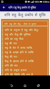 शनि राहु के प्रकोप से मुक्ति टोटके -सम्पूर्ण ज्ञान - náhled