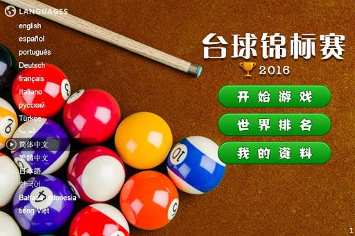 台球锦标赛2016
