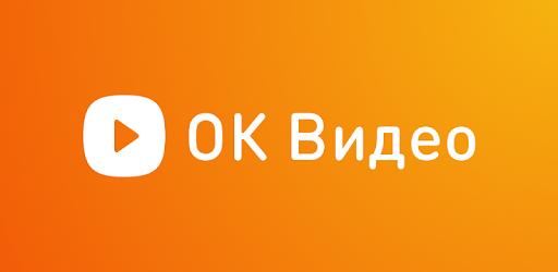Приложения в Google Play – ОК Видео - 4К трансляции, фильмы ...