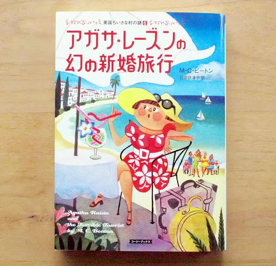 『アガサ・レーズンの幻の新婚旅行』挿画
