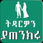 Ethiopia Marriage Tips - ትዳርዎን ያጠንክሩ Ethiopia App 2.0