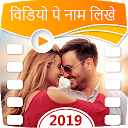 Video Par Name Likhe APK