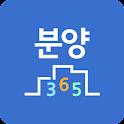 분양365 -내 주변 관심단지 분양정보 알림 icon
