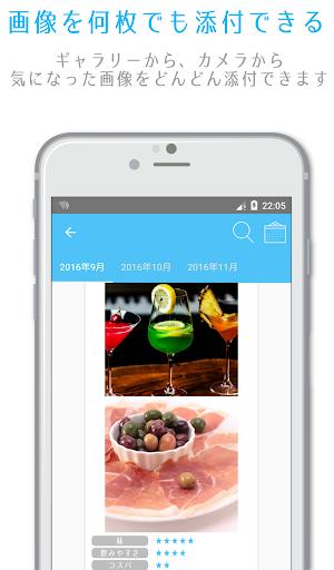 玩免費遊戲APP|下載オレだけの酒日記(酒記録・酒レビュー・食レポ) app不用錢|硬是要APP