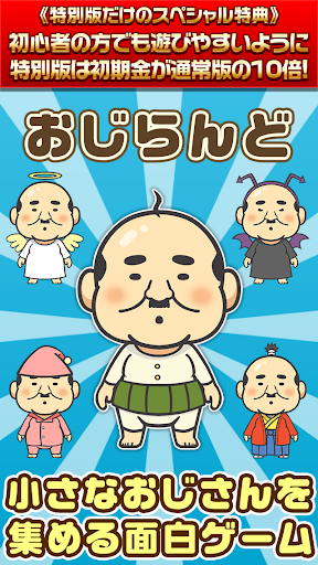 無料模拟Appのおじらんど★特別版★~ちっさいおじさんを集める育成ゲーム~|記事Game