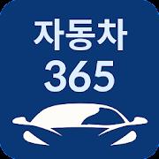 자동차365 아이콘