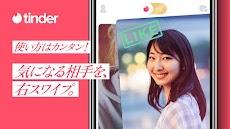 Tinder (ティンダー)のおすすめ画像2