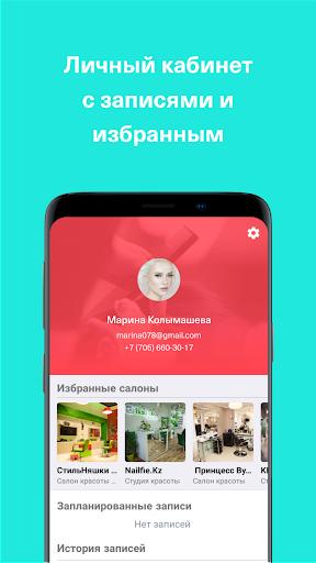 zapis.kz 2.7.0 app download 2
