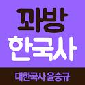 꽈방 한국사 - 대한국사 윤승규 교수