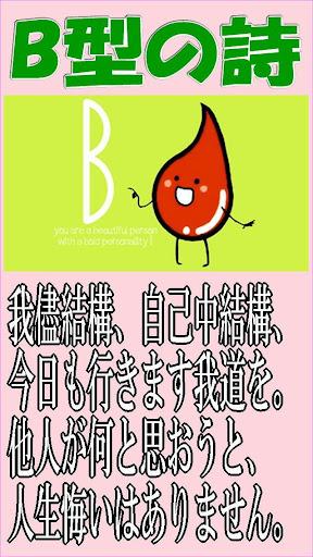 玩免費漫畫APP|下載血液型の説明書 app不用錢|硬是要APP
